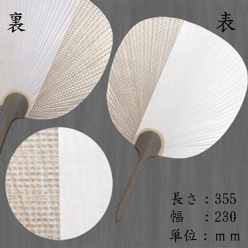 うちわ 白・両縦網丸杉型(白穴アキ柄) 566