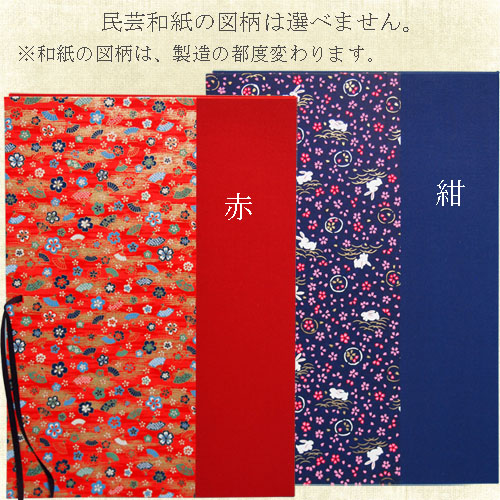 607224s 紙ばさみ ビニール袋15枚綴り 赤・紺(柄は選択不可)
