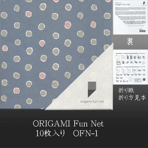 608030s ORIGAMI Fun Net 10枚入り OFN1色選択  【メール便対応】