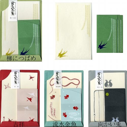 608171 和紙ぽち袋箋 便箋6枚、封筒3枚入り 図柄選択