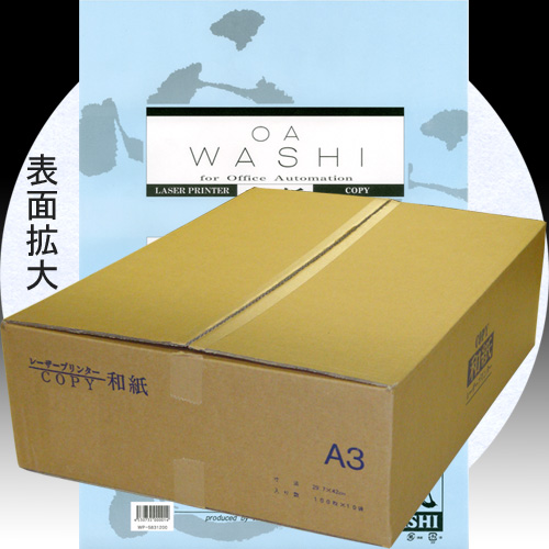 609000b OA和紙厚口 A3判 1袋100枚入り*10袋 WP-5831200