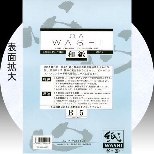 609003 OA和紙厚口 B5判 100枚入り WP-585450