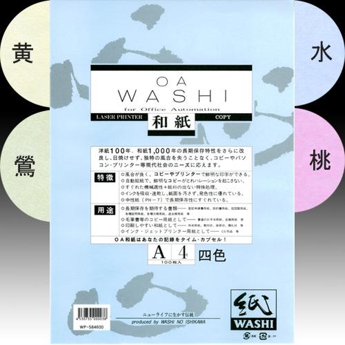 609004 OA和紙厚口 A4判カラー 100枚入り WP-58C800