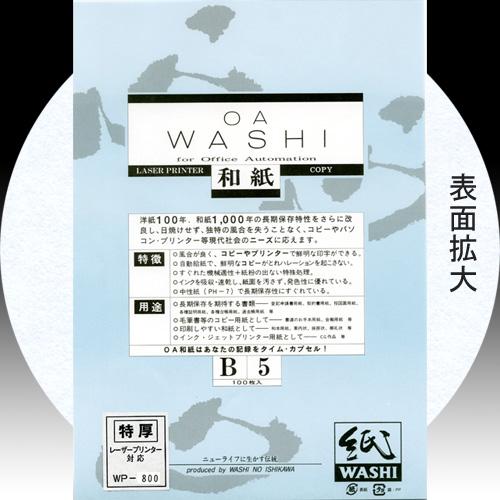 609010 OA和紙特厚口 B5判 100枚入り WP-800