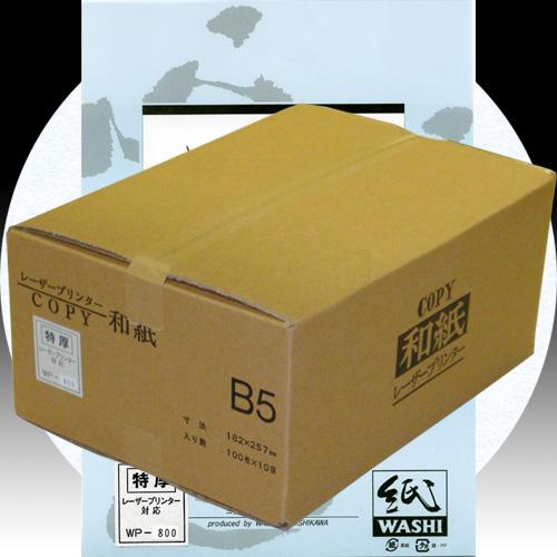 609010b OA和紙特厚口 B5判 1袋100枚入り*10袋 WP-800
