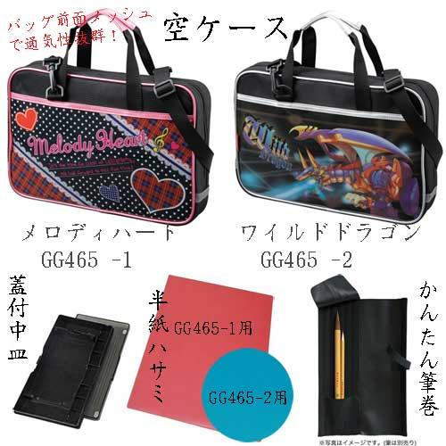 610313s クレタケ書道空ケースGG-465 柄選択
