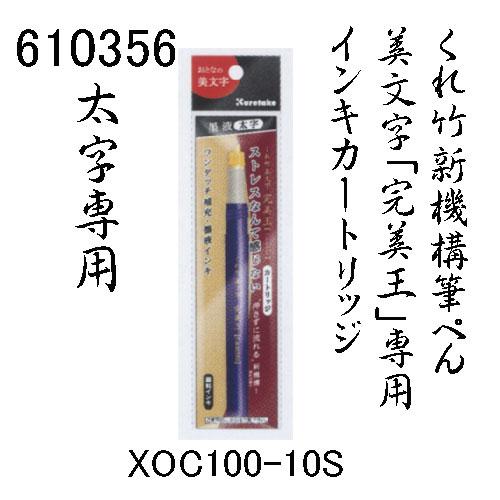 610360 くれ竹新機構筆ぺん 美文字「完美王」 太字用インキカートリッジXOC100-10S 【メール便対応】