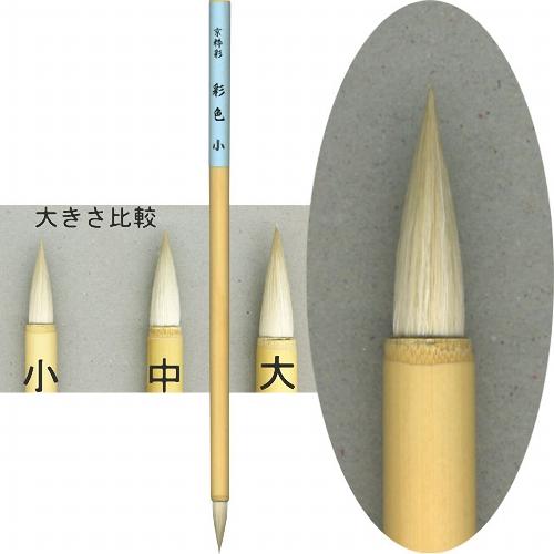 620089 中里製 京粋彩 彩色 小