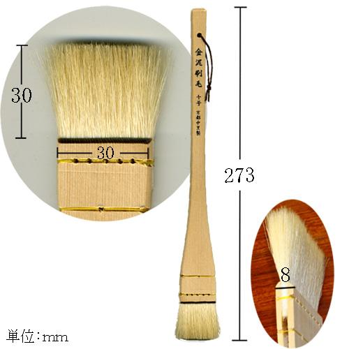 620311 中里製 金泥刷毛(木地) KAHD 10号