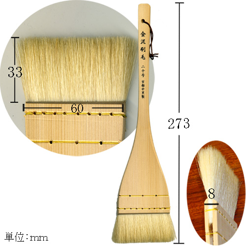 620313 中里製 金泥刷毛(木地) KAHD 20号