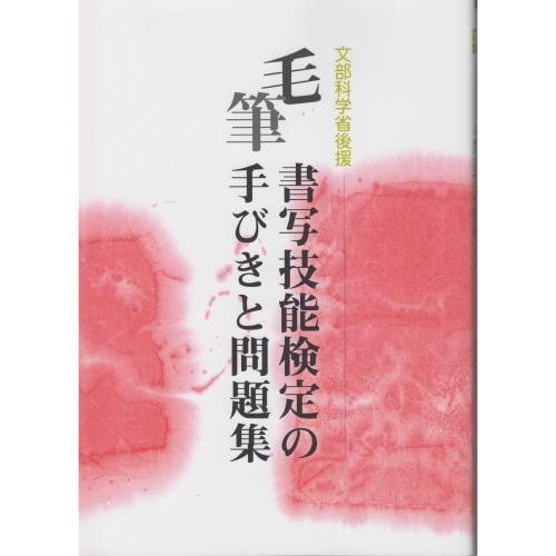 810282 平成29年度版 毛筆書写技能検定の手びきと問題集 A5判 352頁  日本書写技能検定協会