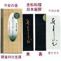 03412 墨運堂 平安の墨 ともしび 1.5型 生松松煙墨