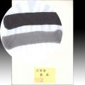 603011 漢字用手漉き風半紙 若草 100枚
