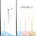 605212 東京634(ムサシ)一筆箋 30枚(3色各10枚)