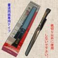 606111 書道用紙専用ステンレス製紙切りナイフ 620305