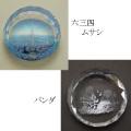 606251s ダイヤカットガラス文鎮 立体レーザー彫刻