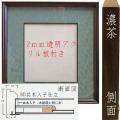 607014s 木製色紙額DK015 BD角組共木入子付織柄裂地 枠色・裂地色選択