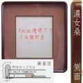 607017s 木製色紙額DW017 BD隅丸共木入子付無地裂地 枠色・裂地色選択