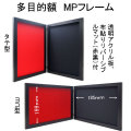 607057s 多目的額 MPフレーム 透明アクリル板・リバーシブルマット(赤黒)付き 型選択
