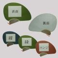 607158 うちわ 千鳥 檀紙 紺・緑・エンジ 323