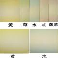 607606 寸松庵(1/4色紙) 鳥の子 天地ぼかし砂子振り0173