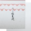 607641 小色紙 練習帖 画仙紙15枚綴り0216