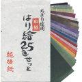 608020 ちぎり絵用和紙 はり絵25色セット 純楮紙 QH03