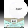 609028 インクジェット用切手糊付和紙 A4判 10枚入り IJWG-1000