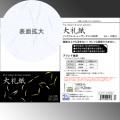 609032 インクジェット・レーザープリンタ共用 大礼紙 A4判 10枚入り IJT-1000
