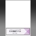 609072 OA和紙ラベル A4判 10枚入 インクジェット・レーザー共用