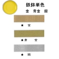 623124 上羽絵惣 鉄鉢 単色 (金・青金・銀)