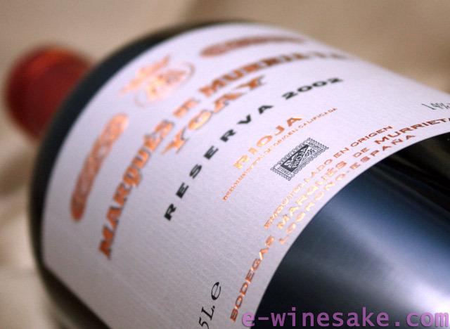 マルケス・デ・ムリエタ ティント レセルヴァ/リオハ/スペイン赤ワイン