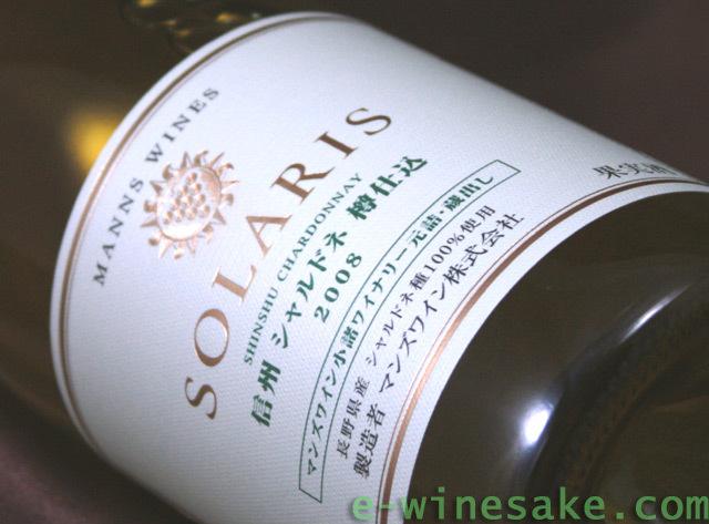 ソラリス シャルドネ/長野県小諸ワイナリー/マンズワイン