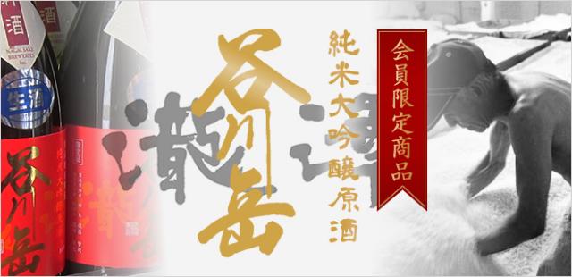 別注特別限定酒 谷川岳 純米大吟醸原酒赤ラベル しぼりたて720ml