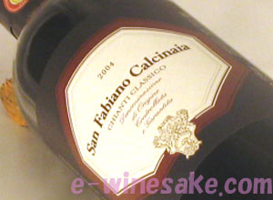 キャンティ・クラシコ サン・ファビアーノ・カルチナイア トスカーナ赤ワイン