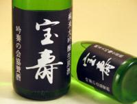 宝寿 純米大吟醸生原酒 広島の地酒