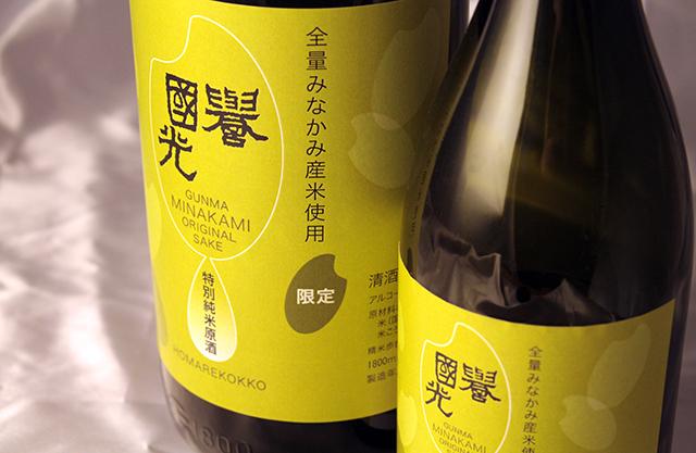 みなかみ米特別純米酒2