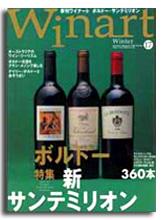 ワイナート Winart 17号 「特集:ボルドー サンテミリオン」