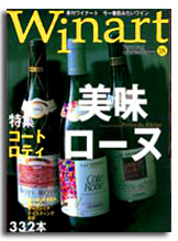 ワイナート Winart 18号 「特集:コートロティ 美味ローヌ」
