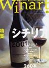 ワイナート Winart 23号 「特集:シチリアワイン」