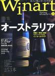 ワイナート Winart 26号 「特集:オーストラリア」