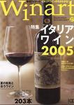 ワイナート Winart 27号 「特集:イタリアワイン2005」