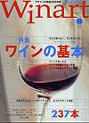 ワイナート Winart 31号 「特集:ワインの基本」