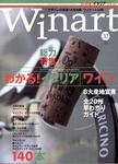 ワイナート Winart 3号 「特集:わかる!イタリアワイン」