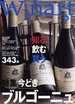 ワイナート Winart 36号 「特集:知る、飲む、買う、いまどきブルゴーニュ」