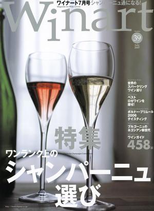 ワイナート Winart 39号 「特集:ワンランク上のシャンパーニュ選び」