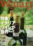 ワイナート Winart 41号 「特集:イタリアワインが世界一」