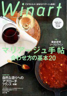 ワインの専門誌 ワイナート Winart第74号「マリアージュ手帳」(2014年3月発刊・美術出版社)