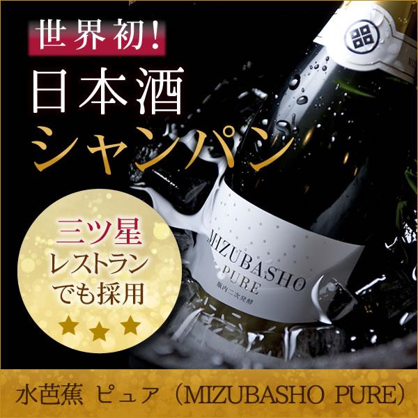本格的な瓶内二次発酵の日本酒スパークリング!水芭蕉ピュア(MIZUBASHO PURE)