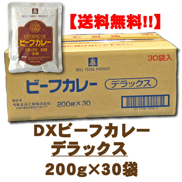 DXビーフカレーデラックス200g